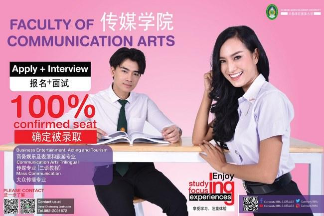 จันทบุรี-ปริญญาตรี นิเทศศาสตร์(สามภาษา) เรียนภาษา ไทย,อังกฤษ,จีน แห่งเดียวในประเทศไทย