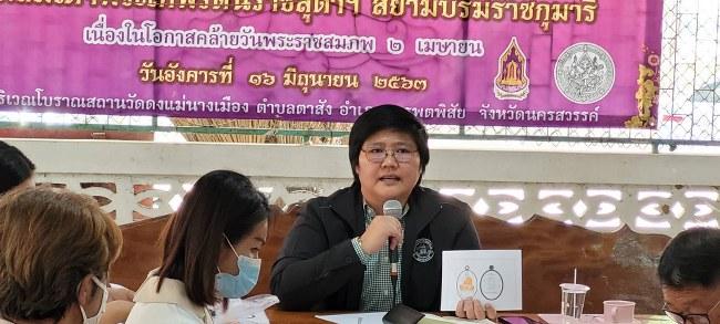 สมาคมรักษ์ดงแม่นางเมือง เตรียมพิธีมหาพุทธาภิเษก หลวงพ่อพัฒน์ 100 ปี รุ่นเศรษฐีดงแม่นางเมือง และจัดงานวันอนุรักษ์มรดกไทย