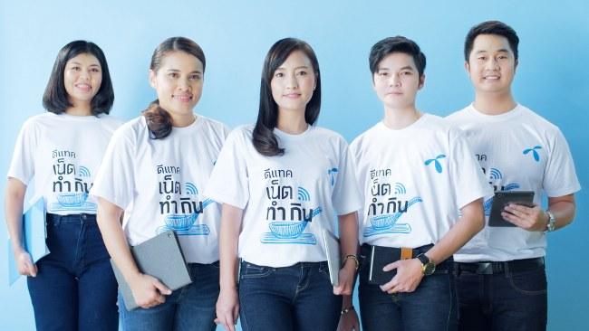 'ดีแทคเน็ตทำกิน' ช่วยต่อลมหายใจ คนไทยยุคโควิด-19 'ข้าวเหนียวหน้าควายลุย' ขนมไทยชื่อแปลกโกออนไลน์ สร้างโอกาสทำตลาดของชาวบ้าน อ.สรรคบุรี สู้ความจน