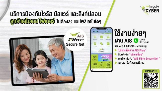 ปกป้องครอบครัวที่รักจากภัยไซเบอร์กับ AIS Fibre Secure Net ป้องกันไวรัส มัลแวร์ และลิงค์ปลอมอย่างปลอดภัย สมัครใช้งานฟรี! ไม่ต้องลงแอปฯ