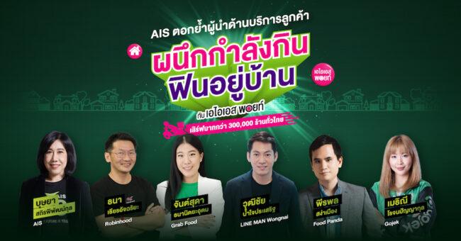 AIS 5G เชื่อมต่อ ช่วยเหลือ เพื่อคนไทย ผนึกกำลัง 5 ซูเปอร์ฟู้ดเดลิเวอรี่ ชวนคนไทยอิ่มฟินอยู่บ้าน ปลอดภัย ไกลโควิด พร้อมหนุน ร้านอาหาร ต้องรอดไปด้วยกัน!!!
