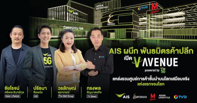 "AIS 5G เดินหน้า ""เชื่อมต่อ ช่วยเหลือ เพื่อคนไทย"" ฝ่าวิกฤตโควิดชู5Gช่วยภาคสาธารณสุข พร้อมหนุนเศรษฐกิจภาครีเทล และSMEค้าปลีกต้องรอด!"