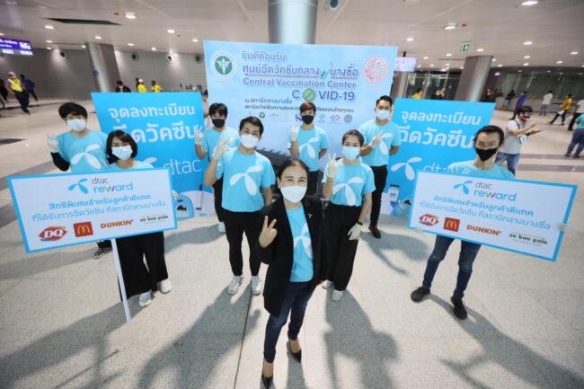 ดีแทค สนับสนุนคนไทยฉีดวัคซีนเพื่อชาติ จัดเต็มสิทธิพิเศษดีแทค รีวอร์ดให้ฟรี กว่า1แสนสิทธิ์ ตลอด3เดือน