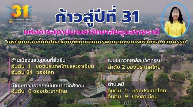 """ก้าวสู่ปีที่ 31 แห่งการสถาปนา ม.อุบลฯ """"มหาวิทยาลัยชั้นนำในอาเซียนที่มุ่งเน้นการพัฒนาคุณภาพชีวิตและนวัตกรรม"""""""
