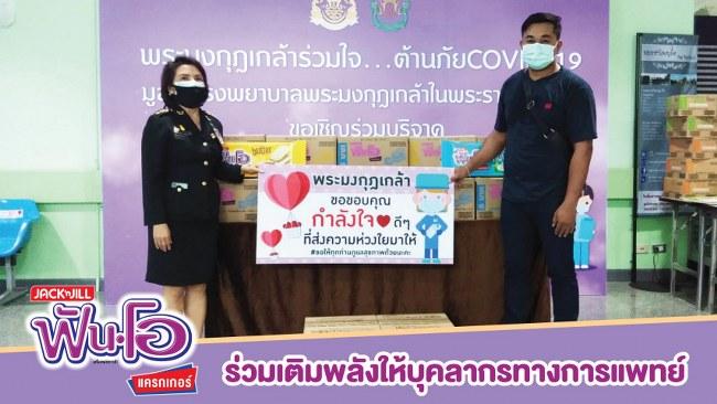 """""""ยูอาร์ซี (ประเทศไทย)"""" ส่งมอบ""""ฟันโอแครกเกอร์"""" ให้ 20 โรงพยาบาล สนับสนุนบุคลากรทางการแพทย์ สู้โควิด-19"""