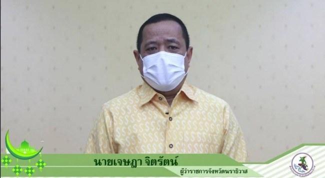 พ่อเมืองนราธิวาส ส่งความปรารถนาดีให้กับพี่น้องชายไทยมุสลิม ในโอกาสวันตรุษอีดิ้ลอัฎฮา