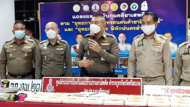 ตำรวจศรีสะเกษ ทลายเครือข่ายยาเสพติด ภายใต้ยุทธการ พิฆาตทรชน คนค้ายา อีสานใต้ และ ยุทธการ 238 พิทักษ์นครลำ (มีคลิป)