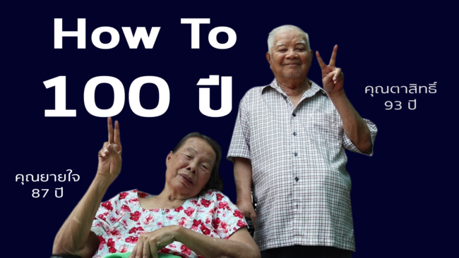 How to 100 ปี