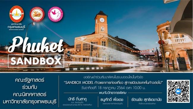 """""""รัฐศาสตร์-นิเทศศาสตร์"""" ม.กรุงเทพธนบุรี สัมมนาพิเศษ """"SANDBOX MODEL ก้าวแรกการท่องเที่ยว สู่การเปิดประเทศในก้าวต่อไป"""" 18 ก.ค.นี้"""