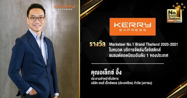 """""""เคอรี่"""" ผงาดรับรางวัล No.1 Brand Thailand 4 ปีซ้อน ตอกย้ำความเหนือระดับทุกด้าน ชูจุดแข็ง """"ถูกและดี"""""""