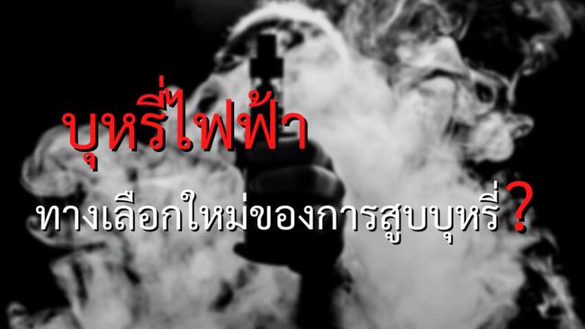 บุหรี่ไฟฟ้า แฟชั่นอันตราย หรือทางเลือกใหม่ของการสูบบุหรี่?