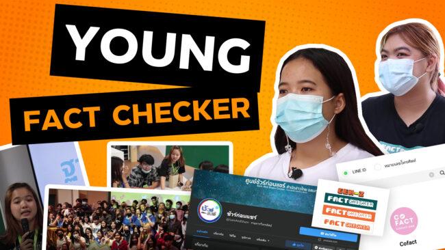 """นักตรวจสอบข่าวลวง ข่าวปลอม """"Young Fact Checker"""""""