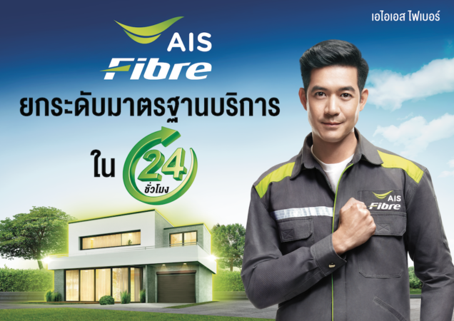 AIS Fibre เดินหน้าสร้างมาตรฐานใหม่อุตสาหกรรมเน็ตบ้านอย่างยั่งยืน ชู งานบริการ ที่เหนือกว่า