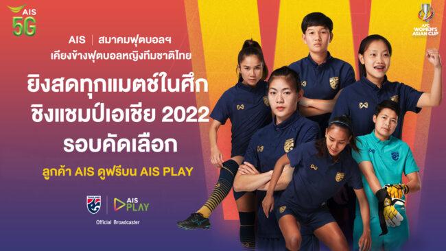 """AIS 5G ผนึก สมาคมฟุตบอลฯชวนแฟนบอลส่งใจเชียร์ทัพ """"ชบาแก้ว"""" ในศึก """"ชิงแชมป์เอเชีย"""" 2022 AIS PLAY เตรียมยิงสดทุกแมตช์!! ลูกค้า AIS ดูฟรี"""