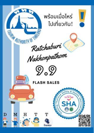 """ททท.ราชบุรี จับมือที่พักมาตรฐาน SHA จัดโปรร้อนแรงซื้อไว้ก่อนไปนอนทีหลัง """"ราชบุรี & นครปฐม 9.9 Flash Sales"""""""